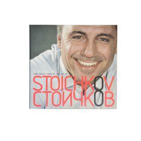 """Книга """"Стоичков, това съм аз"""" - Бончо Андонов, Владимир Памучков, Христо Стоичков"""